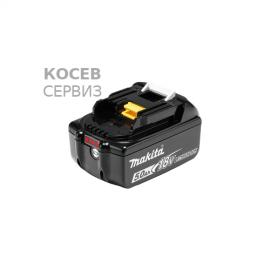 Акумулаторна батерия Makita  18V/ 5.0 Ah